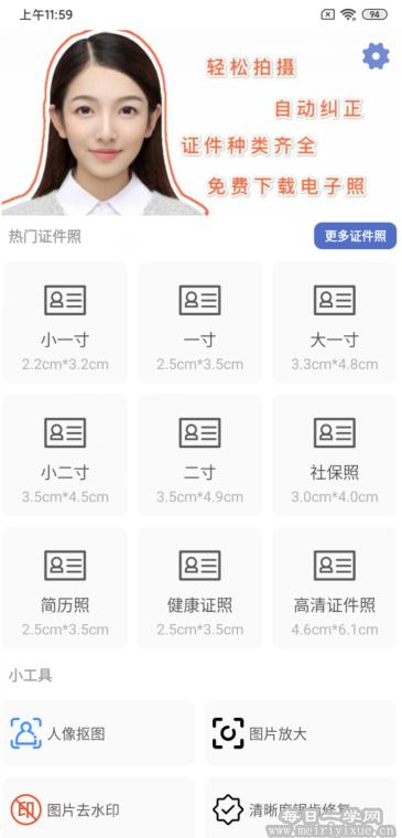 【安卓】无忧证件照v1.0.2绿化版,手机上一键制作证件照 手机应用 第2张