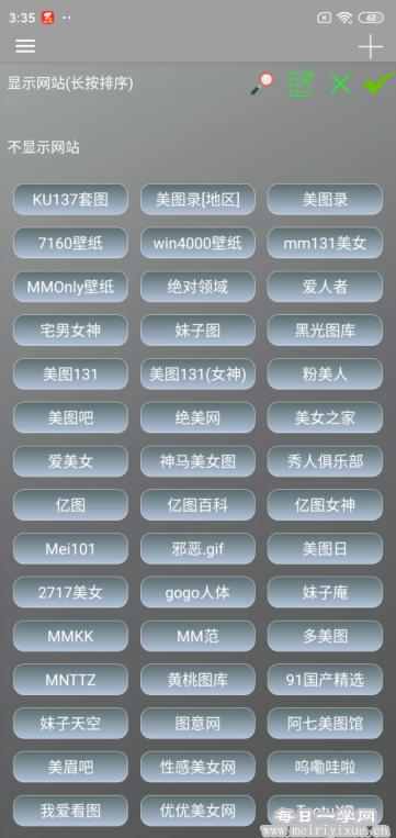 【安卓】图片爬虫v9.6绿化版,专门爬美女图片的神器 手机应用 第2张