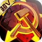 【电脑游戏】红色警戒尤里复仇-科技时代 最新版本