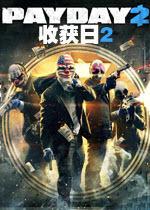 【电脑游戏】收获日2(Payday2)v1.95.894中文版,附激活码