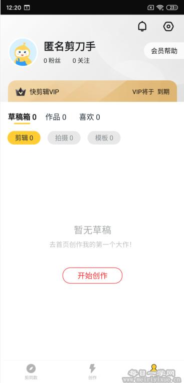 【安卓】快剪辑v5.2.0.3056会员版,所有vip素材随便用 手机应用 第3张