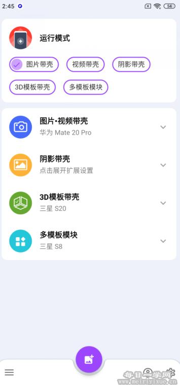 【安卓】带壳截图v3.2.9会员版,支持视频带壳和3D带壳截图 手机应用 第2张