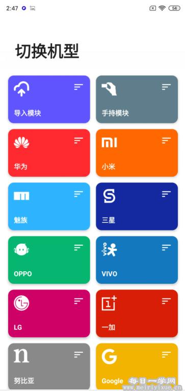 【安卓】带壳截图v3.2.9会员版,支持视频带壳和3D带壳截图 手机应用 第3张