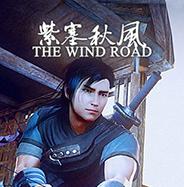 【电脑游戏】紫塞秋风v1.8.0学习版,国产大型单机武侠游戏