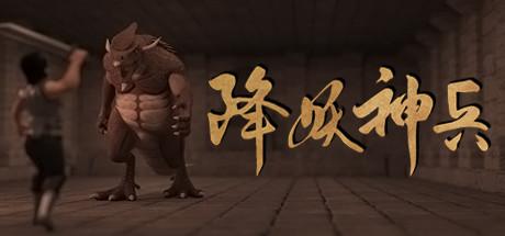 【电脑游戏】降妖神兵,武侠生活模拟器
