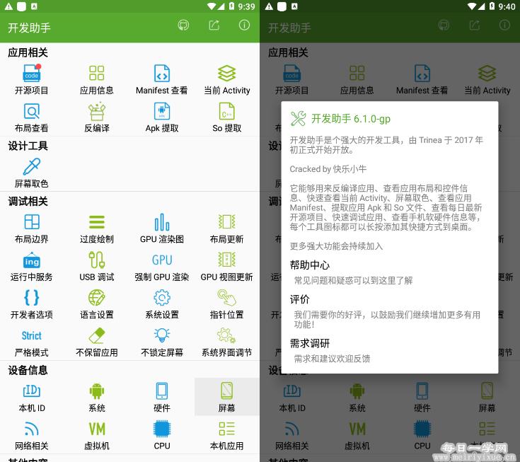 【安卓】开发助手v6.1专业版解锁版,强大的Android开发工具 手机应用 第2张