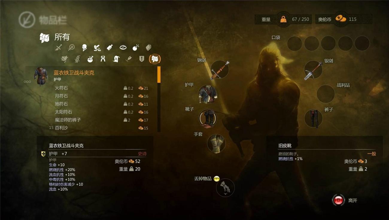 【电脑游戏】巫师2:国王刺客,增强版 游戏相关 第5张