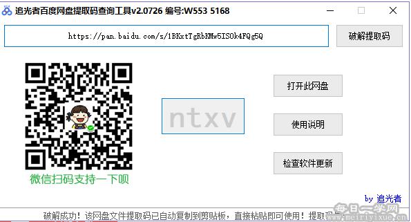 【电脑软件】追光者百度网盘提取码查询工具v2.0726 电脑软件 第2张