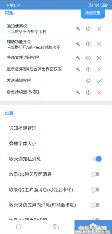 【安卓】Anti-recall v5.6.4会员版 微信QQ免Root防撤回看闪照不修改文件 手机应用 第2张
