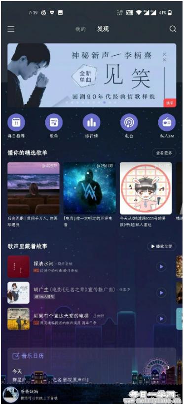 【安卓】网易云音乐v7.3.10,去广告精简版本地vip黑胶版 手机应用 第2张