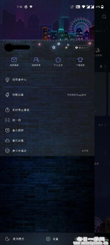 【安卓】网易云音乐v7.3.10,去广告精简版本地vip黑胶版 手机应用 第3张