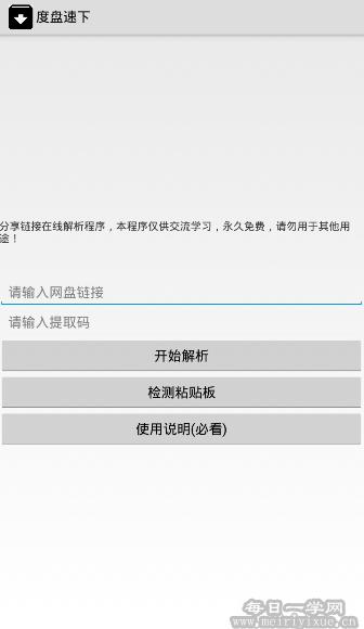 【安卓】度盘速下,获取度盘高速连接的神器 手机应用 第2张