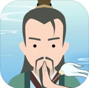 【安卓游戏】修仙人生v1.0,一款修仙的文字游戏