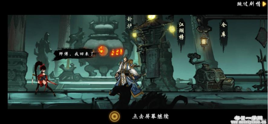 【安卓游戏】九黎v1.7.1.01,超有打斗手感的单机格斗闯关游戏 游戏相关 第2张