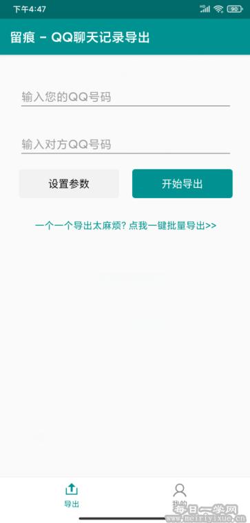 【安卓】留痕,微信及QQ聊天记录导出工具 手机应用 第2张