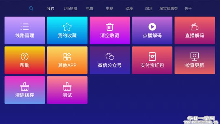 【TV盒子】顺子影院TV 1.0.8.9,免费无广告,搜全网片源