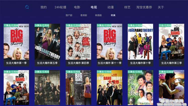 【TV盒子】顺子影院TV 1.0.8.9,免费无广告,搜全网片源 盒子应用 第2张