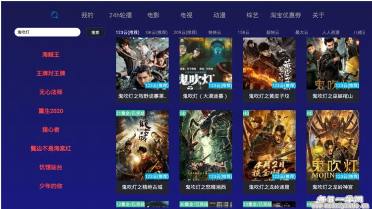 【TV盒子】顺子影院TV 1.0.8.9,免费无广告,搜全网片源 盒子应用 第3张