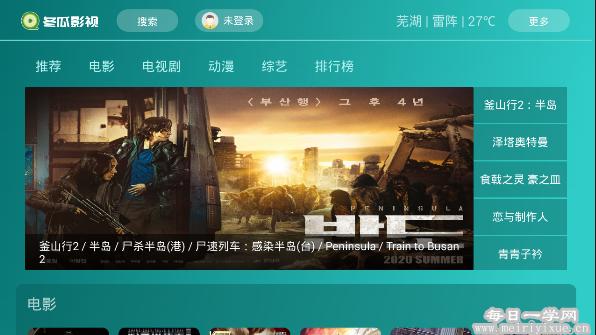 【TV盒子】冬瓜视频TV版v1.2.2,免vip看全文影视 盒子应用 第2张