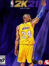 【电脑游戏】新出的NBA 2K21(曼巴永恒)游戏破解补丁