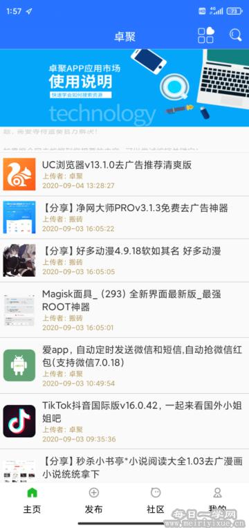 【安卓】免费体验各大app的会员功能,你确定你不来? 手机应用 第2张