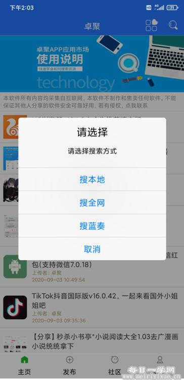 【安卓】免费体验各大app的会员功能,你确定你不来? 手机应用 第3张