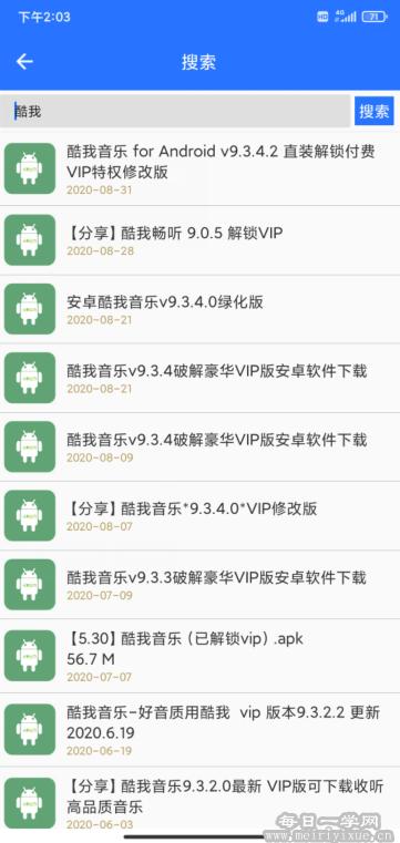 【安卓】免费体验各大app的会员功能,你确定你不来? 手机应用 第5张