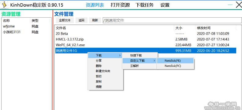 【电脑软件】KinhDown v1.0.27 度盘免登陆高速下载工具