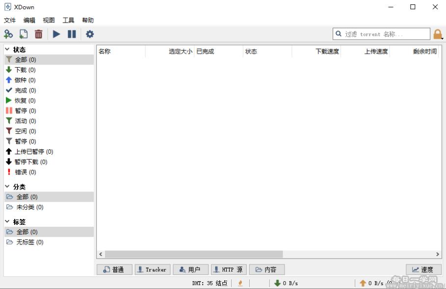 【电脑软件】Xdown v2.0.0.4超强的浏览器插件下载器,一键安装 电脑软件 第4张