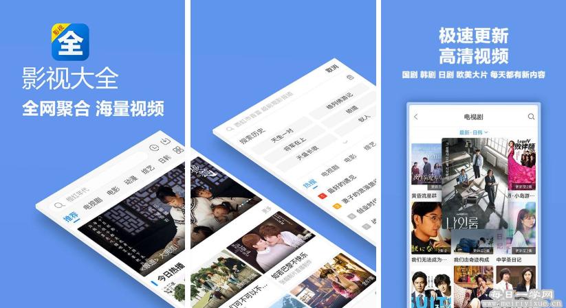 【安卓】影视大全v2.2.6去广告版 手机应用 第2张