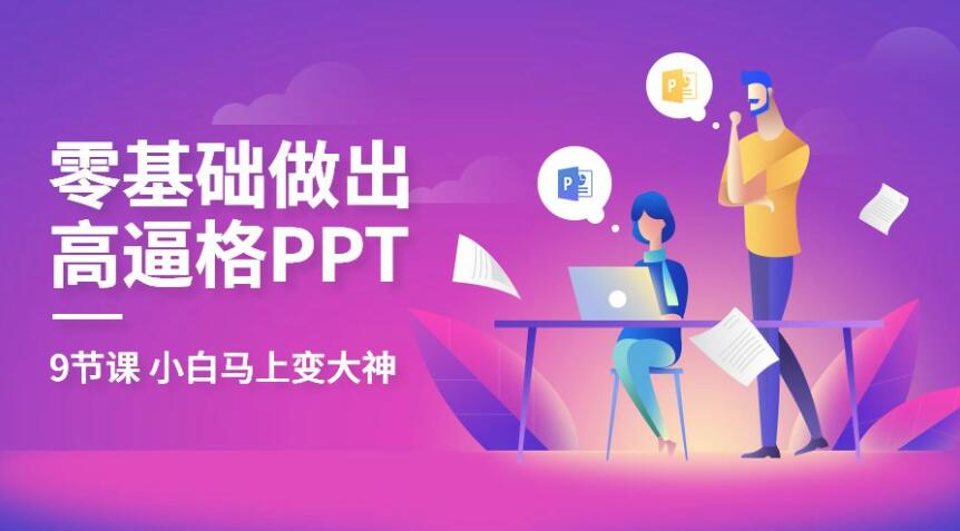 【资源分享】零基础做出高逼格PPT,职场必备!