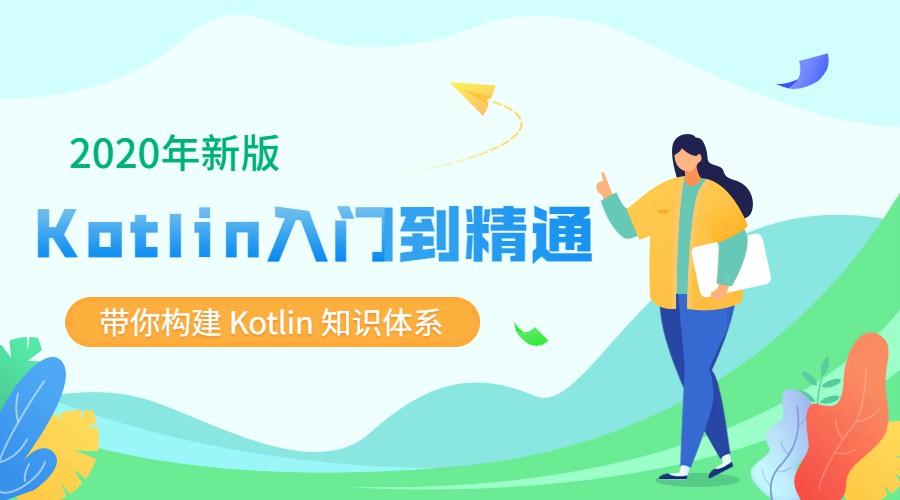 【资源分享】2020新版Kotlin从入门到精通