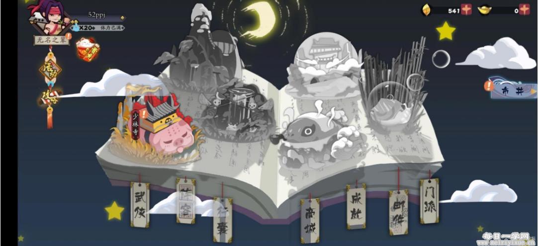 【安卓】古今江湖v1.23.1,武侠风卡组构筑游戏 游戏相关 第3张