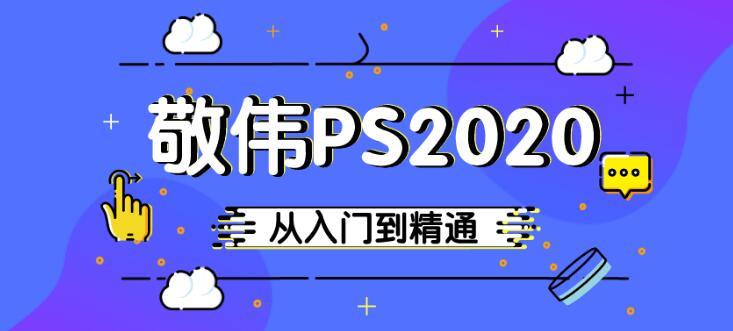 【资源分享】敬伟PS 2020入门到精通教程