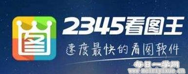 2345看图王-9.1去广告-免安装绿色版