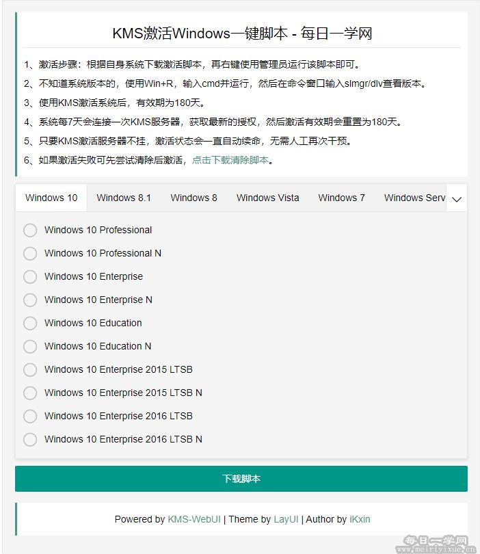 【源码】一键生成KMS激活脚本网站源码