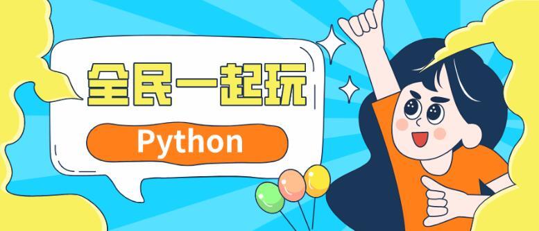 【资源分享】全民一起玩Python基础+提高篇