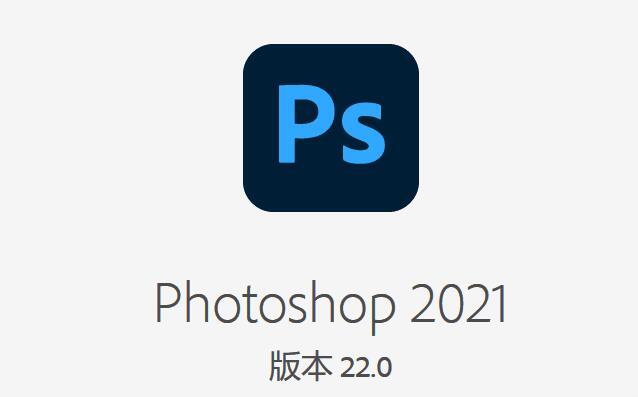 【windows】Adobe 2021 PhotoShop Win一键安装版(正式版本)