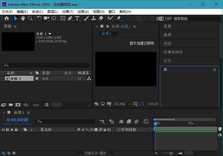 【windows】Adobe After Effects 2020 17.5.1.47特别版