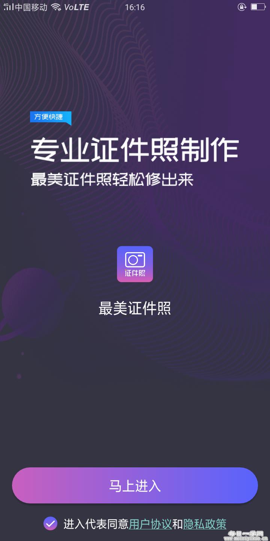 【安卓】最美证件照_v1.0.7最新内购版本