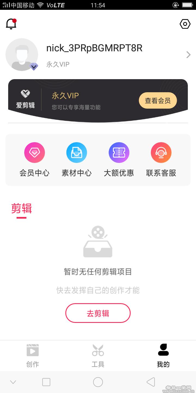 【安卓】爱剪辑_v60.9最新会员版,手机号登录即可免费用