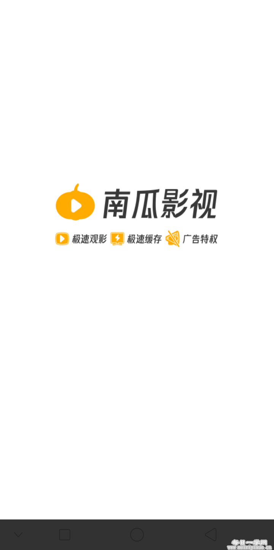 【安卓】南瓜影视_v1.4.1.2最新移除广告打开既是会员版本
