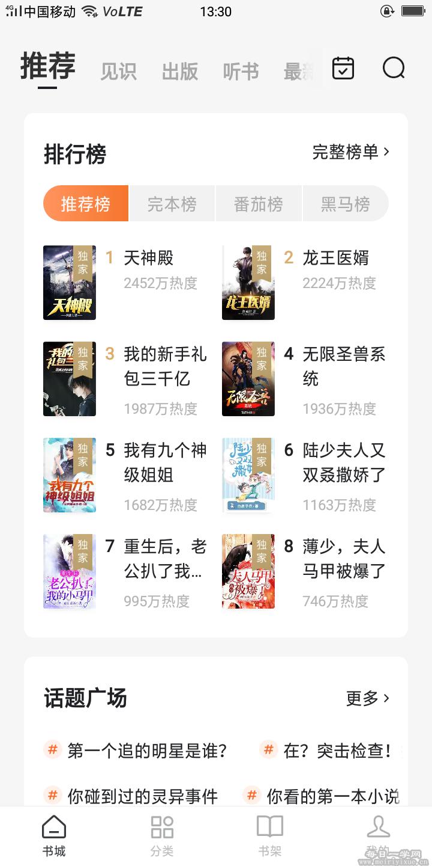【安卓】番茄免费小说_v3.5.7.32最新会员版本
