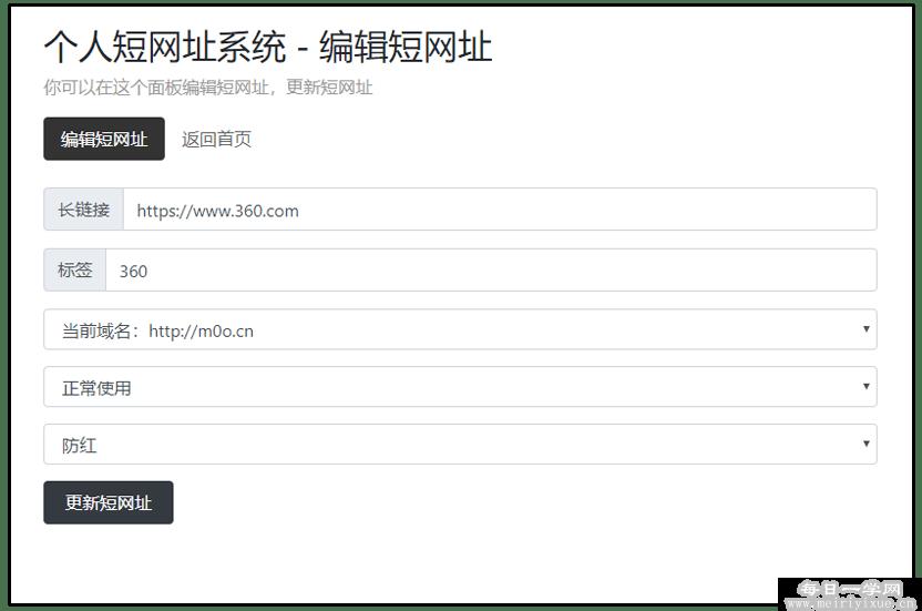 【网站源码】Tanking个人短网址生成源码