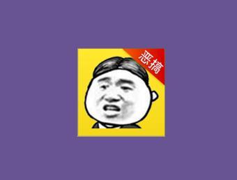 【安卓】表情斗图v1.0,聊天不无聊