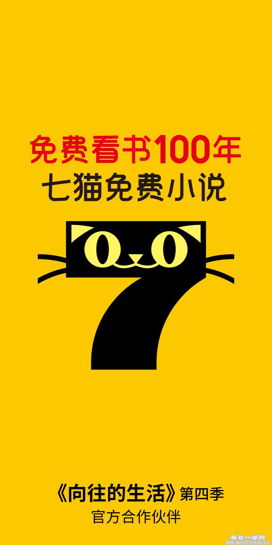 【安卓】七猫免费小说_v5.6最新会员版本,免费电子书阅读