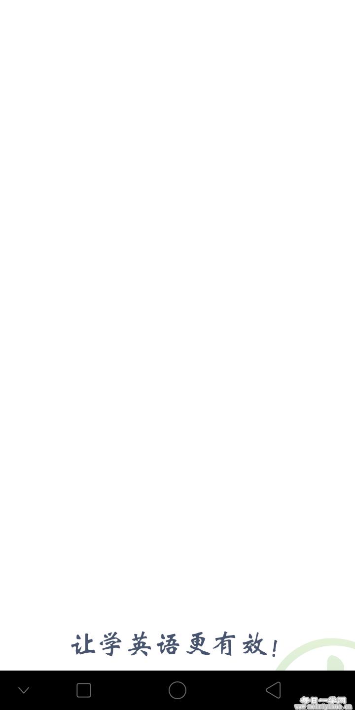【安卓】可可英语(4.3.5版本)登录即可解锁特权