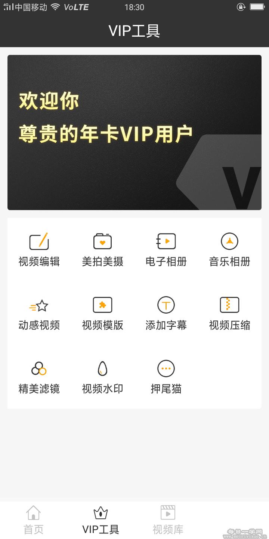 【安卓】迅捷视频转换器(1.1.6版本)跟迅捷PDF转换器(3.7.0)打开既是永久会员
