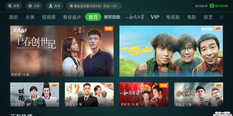 【盒子TV】银河奇异果v10.11.2.121835版本去广告,解锁蓝光版