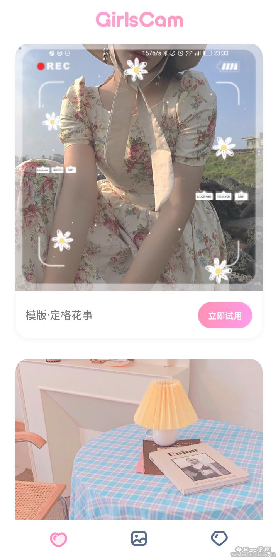 【安卓】Girlscam(少女相机)V3.0.8高级版【小仙女专用,男士止步】